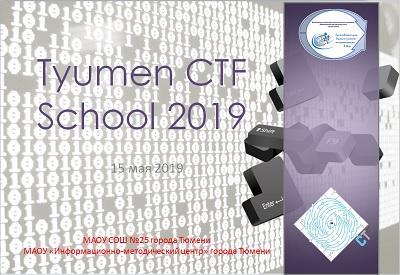 b56edce85fb 15 мая 2019 года в СОШ № 25 состоялись первые соревнования в области  информационной безопасности
